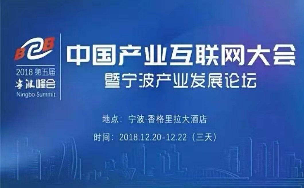 第五届中国产业互联网大会