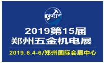 第15届郑州五金机电展