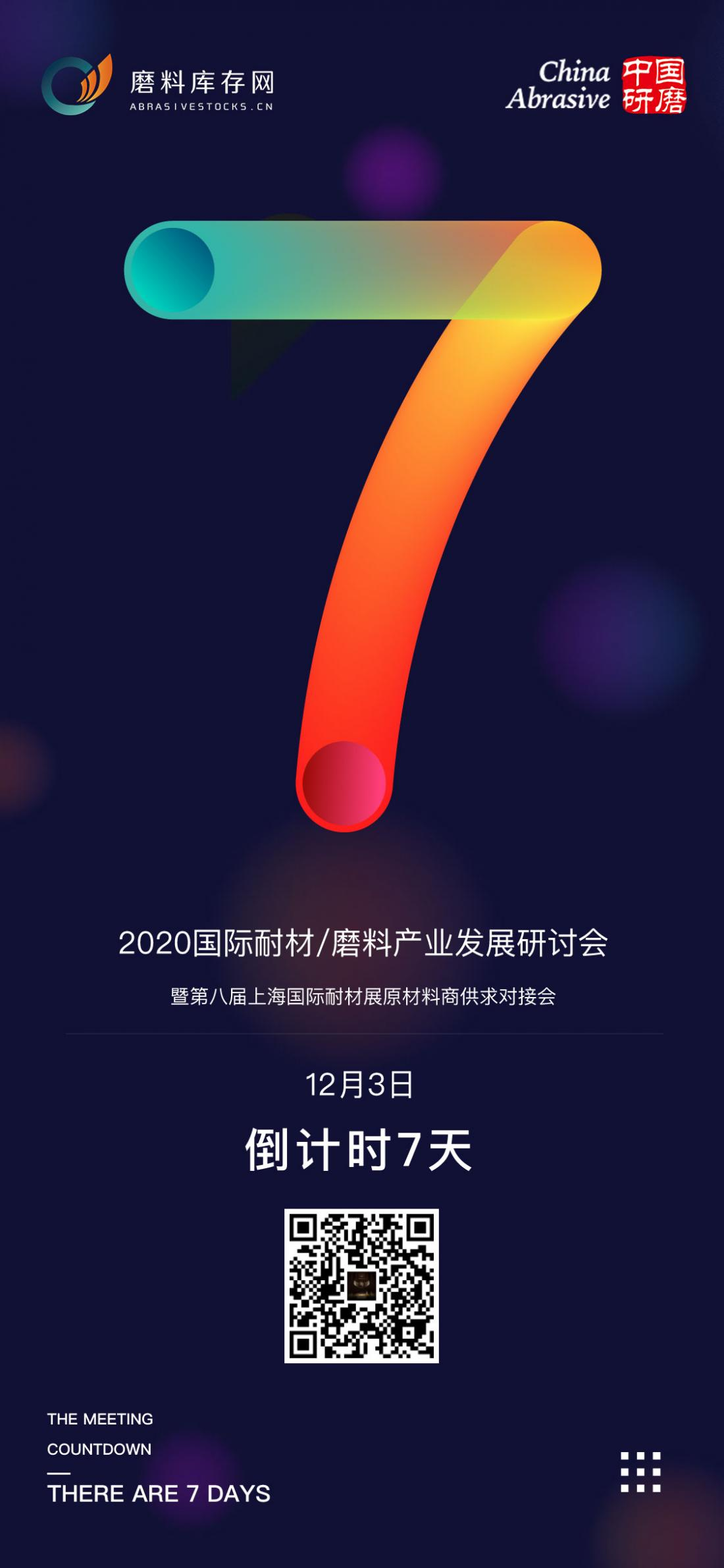 【倒计时7天】2020 国际耐材/磨料产业发展研讨会